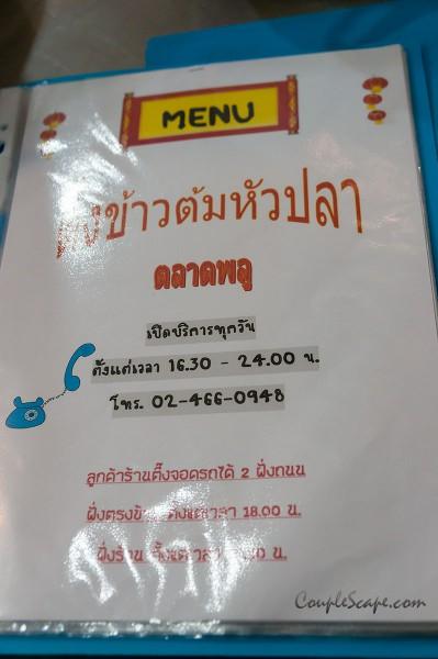 07ตึ๊งข้าวต้มปลา