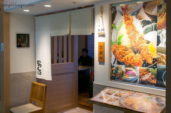 หน้าร้าน Katsukura