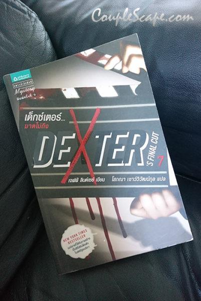 เด็กซ์เตอร์ ฆาตไม่ถึง