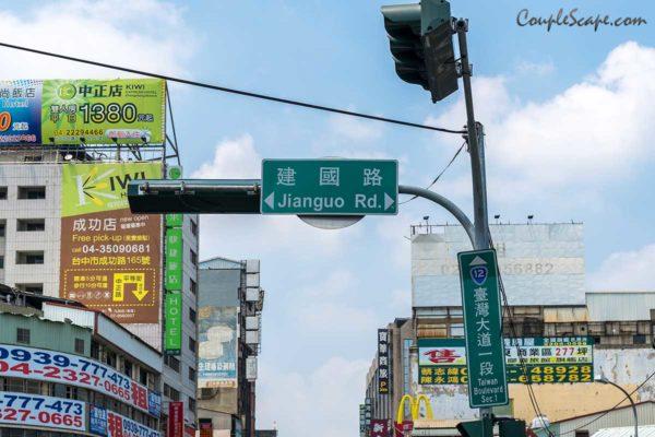 Jianguo Road