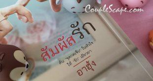 สัมผัสรัก  –  อาฮุ้ง